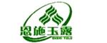 恩施市潤邦國際富硒茶業有限公司